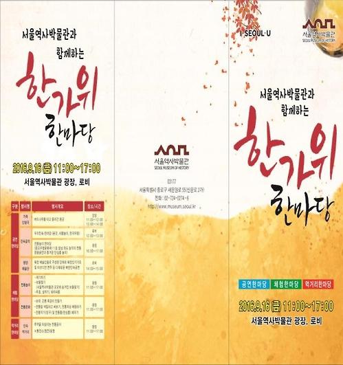 서울역사박물관, 추석 연휴 北 민속공연…클래식 콘서트도