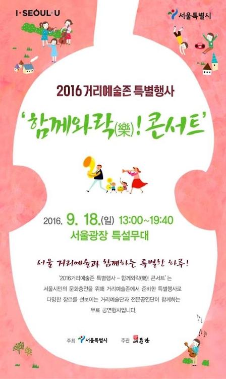 18일 서울광장서 무료 공연 함께와락! 콘서트