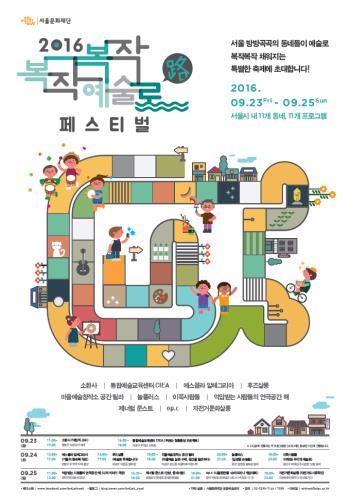 서울 골목길을 축제로…복작복작 예술로 페스티벌