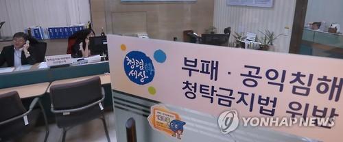 김영란법 시행전 받은 조의금도 신고…공직사회 꽁꽁