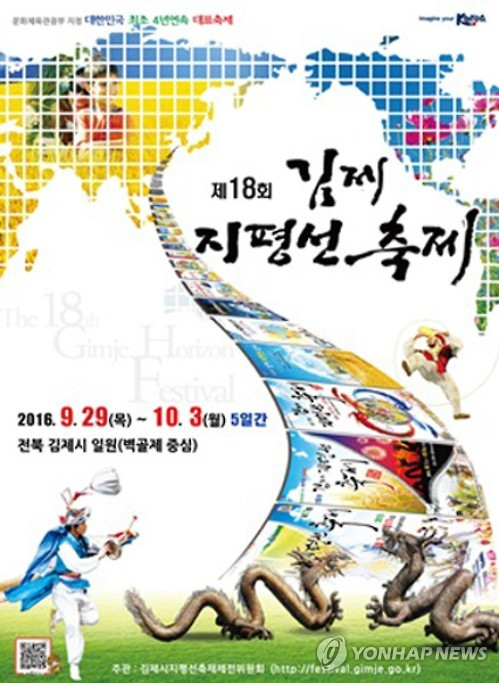 올해 지평선축제 포스터 [연합뉴스 자료사진]