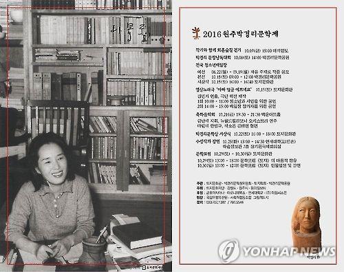 제7회 원주박경리문학제 7~30일 원주·서울서 개최