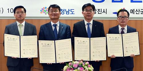 충남도-K-water 예산·당진 공업용수도 협약