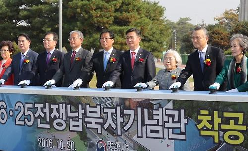 임진각서 '6·25전쟁납북자기념관' 착공