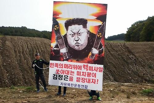 미사일 발사 규탄 대북전단 살포