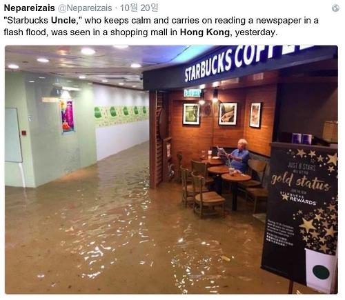 '홍수가 대수인가' 침수된 스타벅스서 신문읽는 홍콩노인 화제