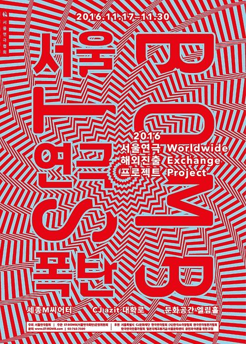 '2016 서울연극폭탄' 포스터