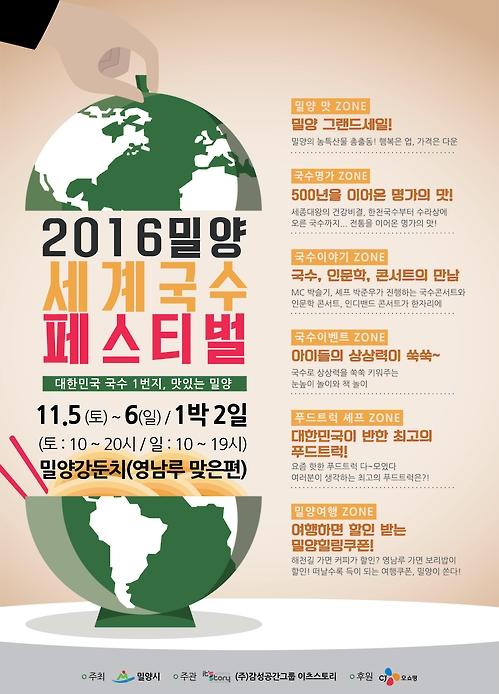 후루룩…밀양서 내달 5~6일 세계국수페스티벌