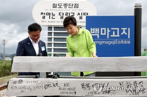 경원선 철도복원 침목 살펴보는 박 대통령