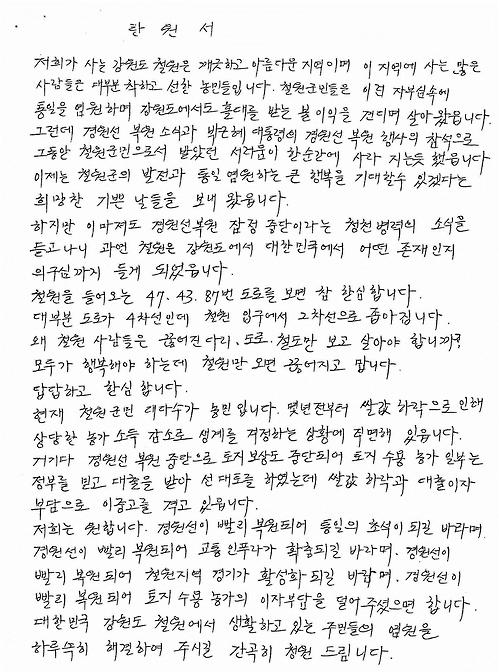 철원 동송읍 오덕1리의 이장이 보낸 손편지.