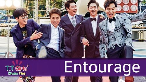 [TT Girls] Entourage