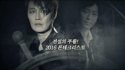 뮤지컬 '몬테크리스토' 홍보 영상 캡처