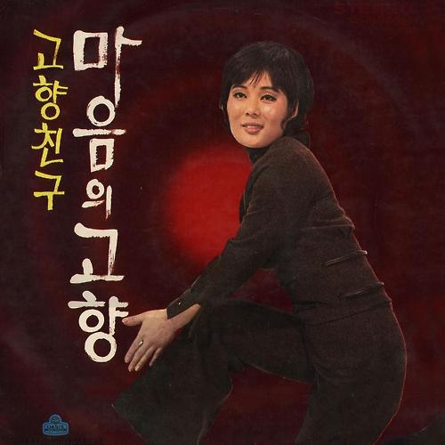 가수 이영숙 씨 앨범 재킷 [대중음악평론가 박성서 씨 제공]