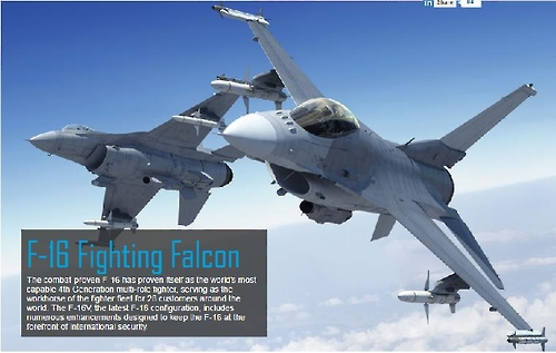 F-16 전투기 [출처: 록히드마틴 홈페이지〕