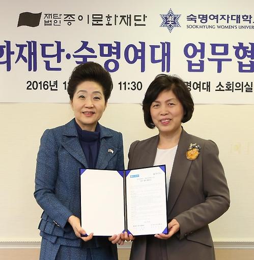 기념촬영하는 노영혜 종이문화재단 이사장(왼쪽)과 강정애 숙명여대 총장