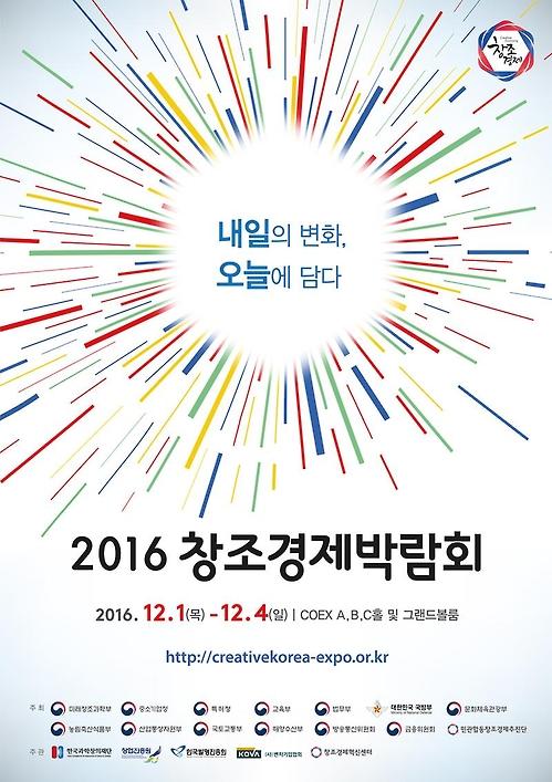 2016 창조경제박람회 포스터