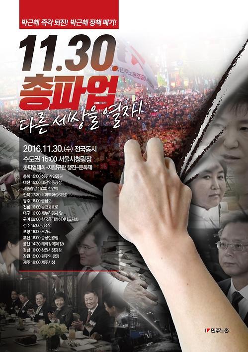 민주노총 박근혜 퇴진 총파업 포스터