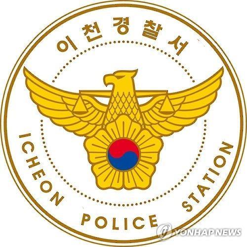 이천 경찰 로고