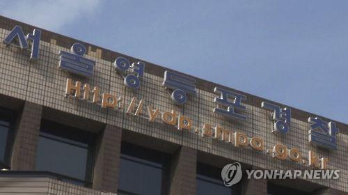 서울 영등포경찰서 [연합뉴스 TV 캡처]