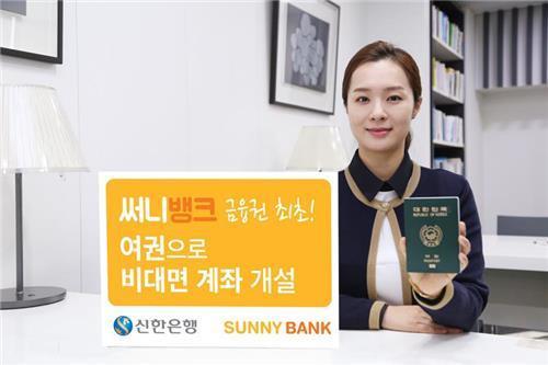 신한은행, 여권 계좌 개설 서비스 시행