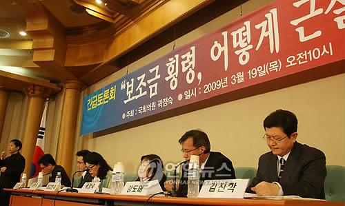 보조금 횡령 근절방안 토론회 [연합뉴스 자료사진]
