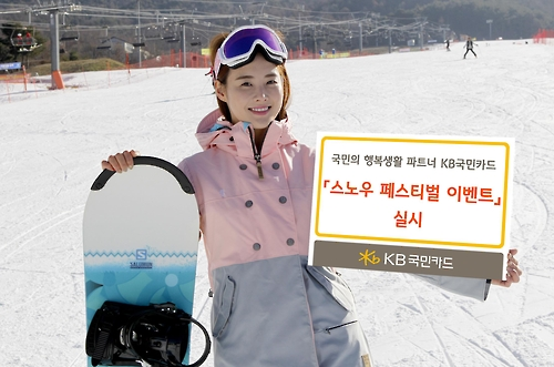 KB국민카드 '스노우 페스티벌' 실시
