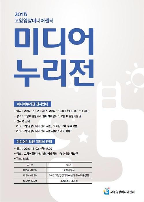 고양영상미디어센터,미디어 누리전 포스터[고양시 제공=연합뉴스]