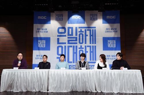 MBC TV '일밤-은밀하게 위대하게'