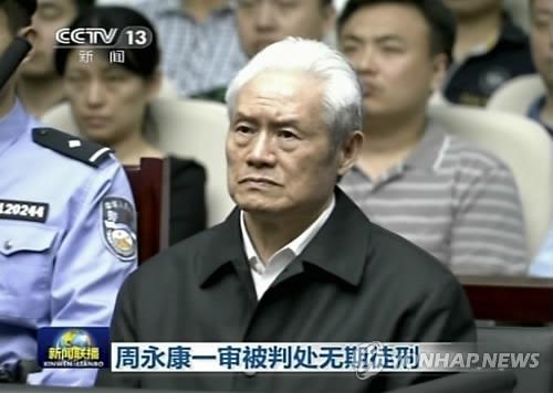 무기징역을 선고받은 저우융캉 전 중국 정치국 상무위원[연합뉴스 자료사진]
