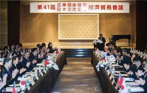 제41회 대만·일본 경제무역회의 <대만 중국시보 캡처>