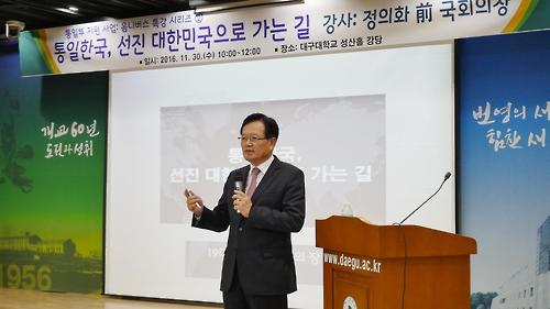 강연하는 정의화 전 국회의장