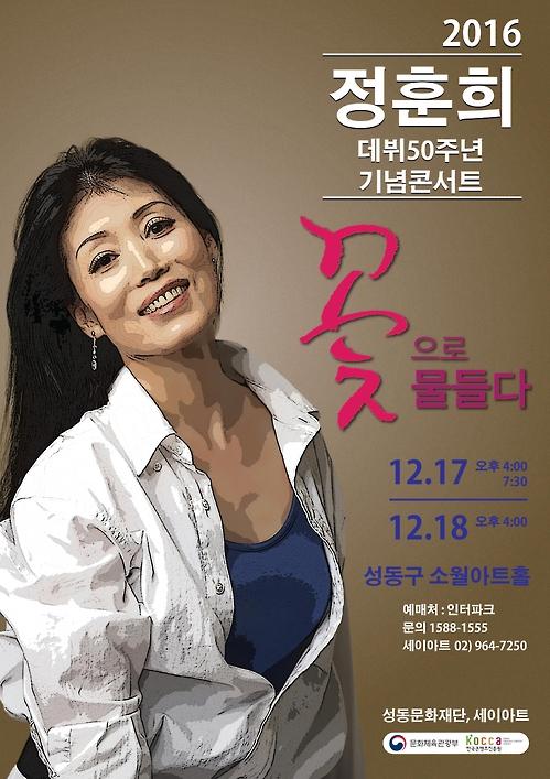 데뷔 50주년 공연 여는 정훈희 [테이크노트 제공]