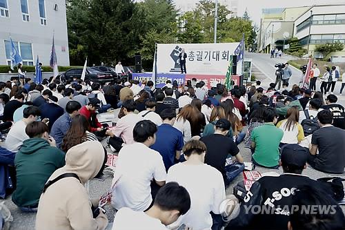 상지대 정상화 총궐기대회 [연합뉴스 자료 사진]