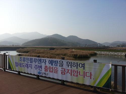 철새 도래지 출입금지 안내 현수막. [남해군 제공=연합뉴스]