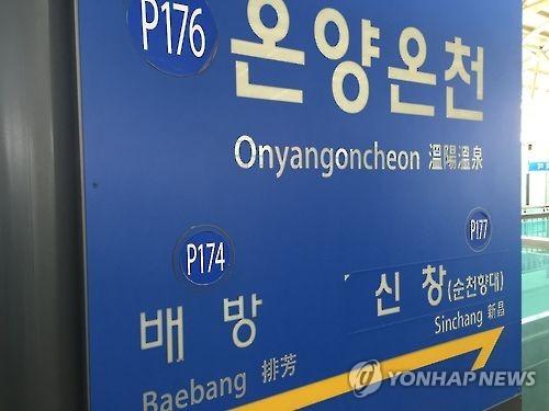 온양온천역 [연합뉴스 자료사진]