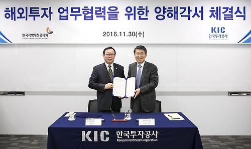 KIC, 지방재정공제회와 투자협력 협약