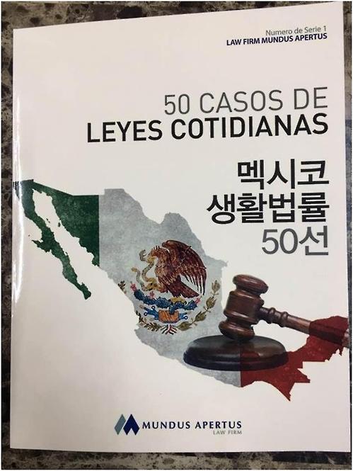 '알아두면 유용한' 멕시코 생활법률 50선