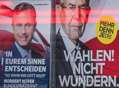 오스트리아 대선 캠페인