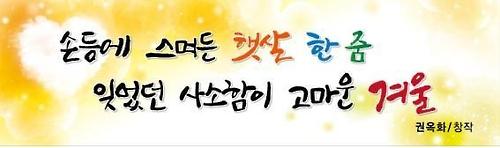부산문화글판 겨울편