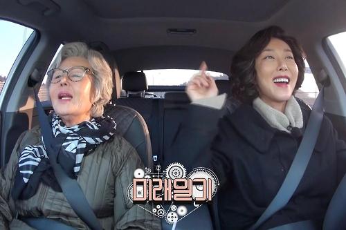 MBC TV '미래일기'
