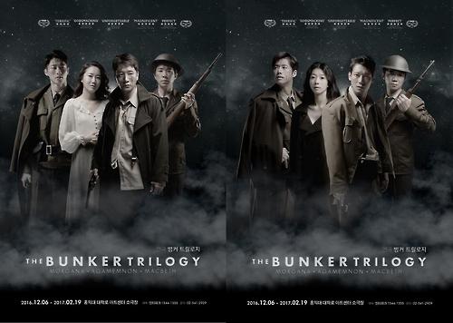 연극 '벙커 트릴로지' 포스터