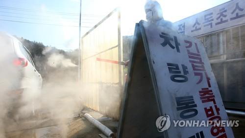 긴급방역 [연합뉴스 자료사진]