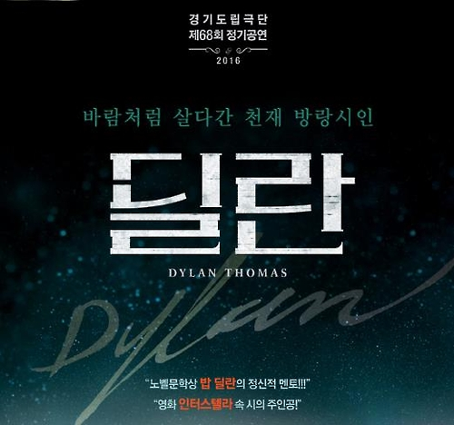 연극 '딜란', 경기도립극단 홈페이지 캡처