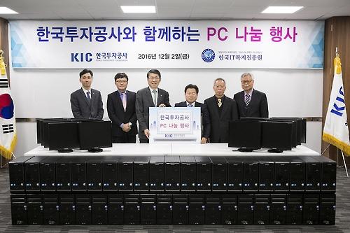 한국투자공사, 소외 이웃에 PC 기증