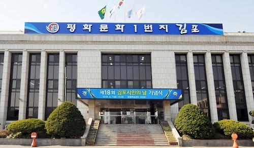 김포시청사 전경