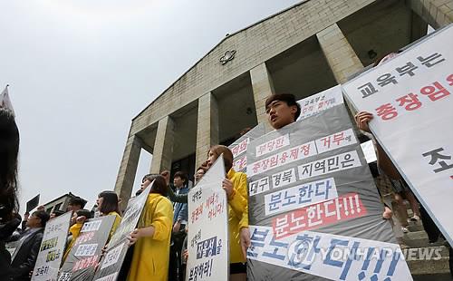 경북대 총장 임용 촉구 집회
