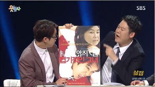 SBS TV '웃음을 찾는 사람들' 시사개그 코너 '살점'