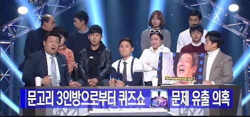 KBS 2TV '개그콘서트' 시사개그 코너 '민상토론2'
