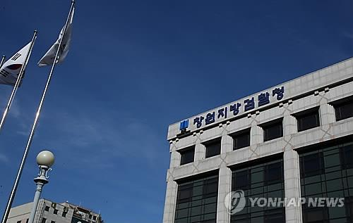 창원지검 전경 [연합뉴스 자료사진]
