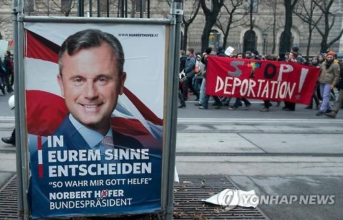 오스트리아 대선 포스터
